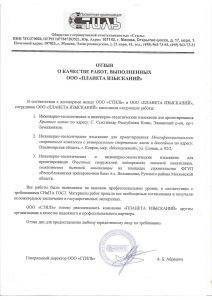 Otziv_Planeta_iziskaniy11