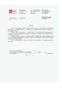 Otziv_Planeta_iziskaniy3