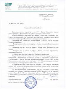 Otziv_Planeta_iziskaniy5